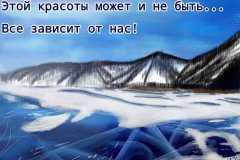 Байкал.  Автор: Валерия Самко, <br/>  МКОУ СОШ 4