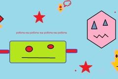 """Роботы. Автор: Анастасия  Щеткина, <br/> МБОУ """"СОШ №18 п. Теплоозерск"""""""